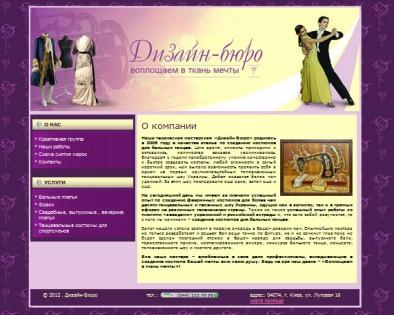 design-buro — сайт визитка творческой мастерской