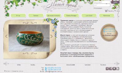 magia trav — интернет-магазин ароматных чудес