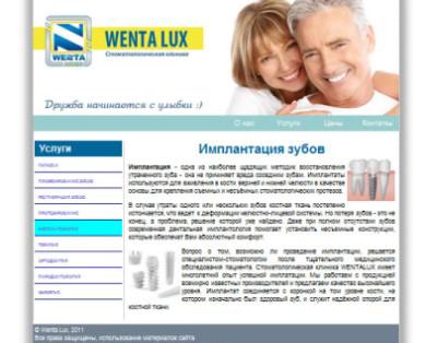 Wenta Lux — стоматологическая клиника