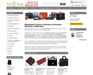 100bag интернет-магазин дорожных чемоданов, кошельков