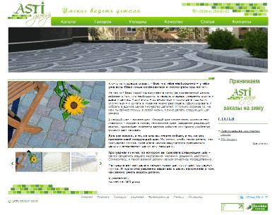 asti-group — корпоративный сайт