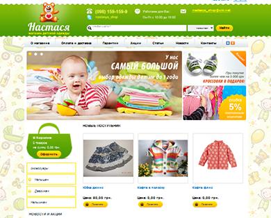 f24687f24188 Nastasya - интернет-магазин детской одежды - Webjump