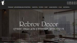 rebrov_decor_company_webjump.com.ua